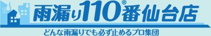 雨漏り110番 仙台店
